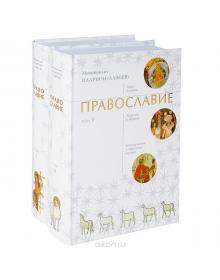 Православие 2 тома Митрополит Иларион (Алфеев)
