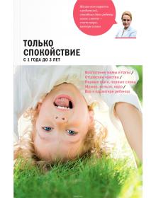 Только спокойствие с 1 года до 3 лет Наталья Барложецкая