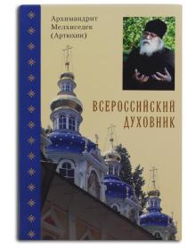 Всероссийский духовник: Воспоминания об архимандрите Иоанне (Крестьянкине)
