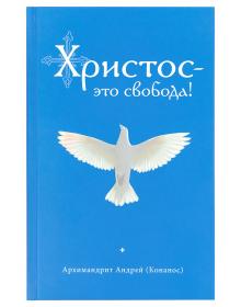 Христос - это свобода! Архимандрит Андрей Конанос