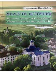 Милости источник: Жировичская чудотворная икона Божией Матери и Жировичская Успенская обитель в 1470-1618 гг.
