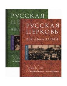 Русская церковь Век двадцатый 1900-1917 Свидетельства современников 2т.