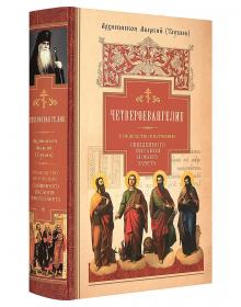 Четвероевангелие. Руководство к изучению Священного Писания Нового Завета. Ч. 1
