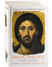 Иисус Христос:жизнь и учение Книга 1.Начало евангелия Митрополит Иларион (Алфеев)