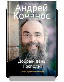 Добрый день, Господи! Архимандрит Андрей Конанос
