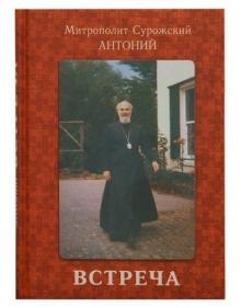 Встреча. Митрополит Сурожский Антоний.