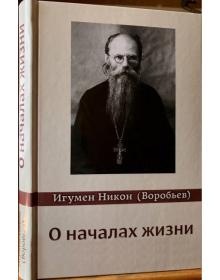 О началах жизни. Игумен Никон (Воробьев)