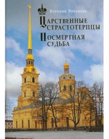 Царственные Страстотерпцы Посмертная судьба Наталья Розанова
