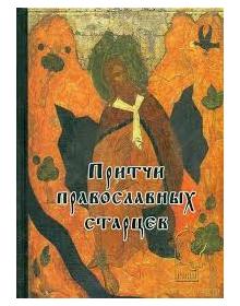 Притчи православных старцев