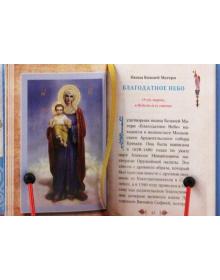 Чудотворные иконы Пресвятой Богородицы. Образы. Молитвы. Описания (карманный формат)