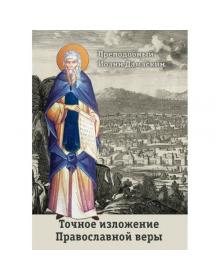 Точное изложение Православной веры  Преподобный Иоанн Дамаскин