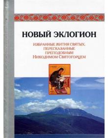 Новый Эклогион. Избранные жития святых, пересказанные преподомным Никодимом Святогорцем
