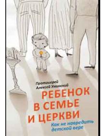 Ребенок в семье и в церкви. Как не навредить детской вере. Уминский Алексей протоиерей.