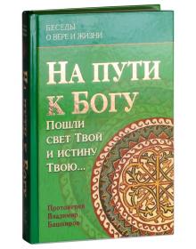На пути к Богу Пошли свет Твой и истину Твою... Прот.Владимир Башкиров