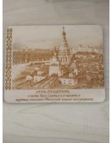 Магнит с видом Храма-Памятника
