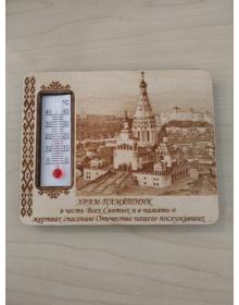 Магнит с термометром с видом Храма-Памятника