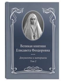 Великая княгиня Елисавета Феодоровна. Документы и материалы. Том 2.