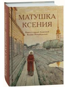 Матушка Ксения
