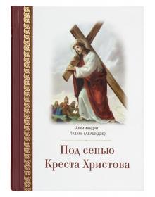 Под сенью Креста Христова  Архимандрит Лазарь (Абашидзе)