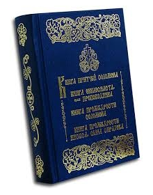 Книга притчей Соломоновых Книга Премудрости Соломона. Книга Премудрости Иисуса, сына Сирахова