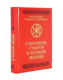 О времени, смерти и вечной жизни  Архимандрит Рафаил (Карелин)