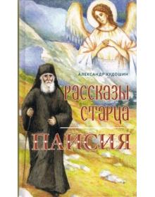 Рассказы Старца Паисия. Худошин Александр