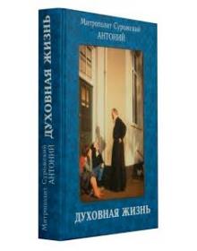 Духовная жизнь. Митрополит Сурожский Антоний.